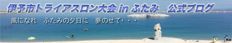 伊予市トライアスロン大会 in ふたみ 公式ブログ